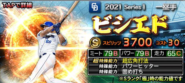 2021Sランク一塁手ビシエド