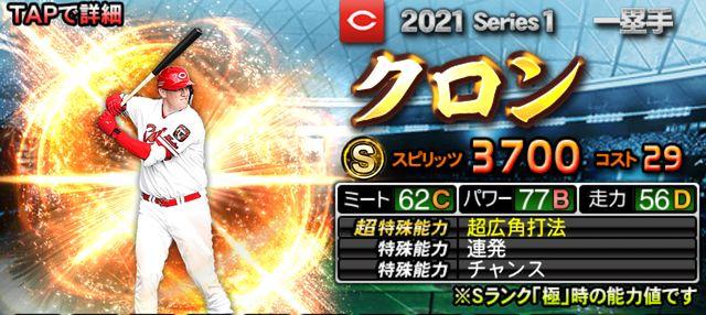 2021Sランク一塁手クロン