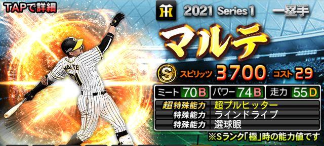 2021Sランク一塁手マルテ