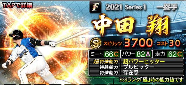 2021Sランク一塁手中田