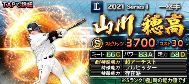 2021Sランク一塁手山川