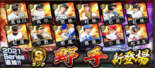 2021シリーズ2野手2