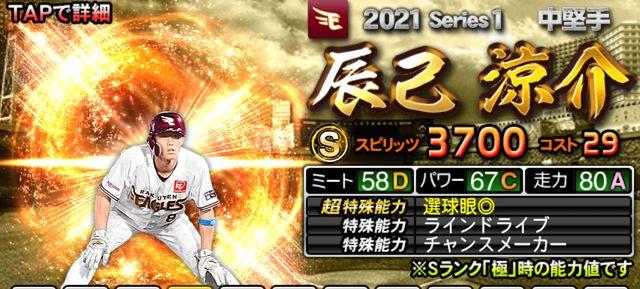 2021シリーズ1中堅手辰巳
