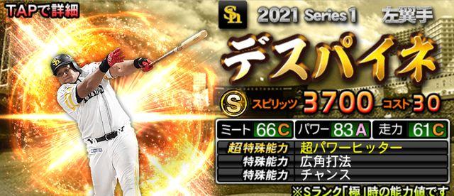 2021シリーズ1野手デスパイネ