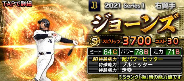 2021シリーズ1野手ジョーンズ