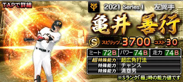 2021シリーズ1野手亀井