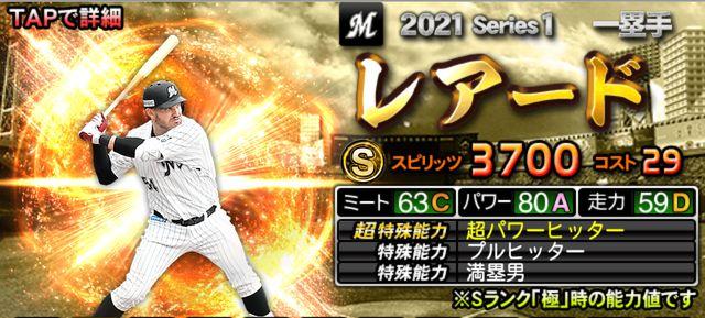 2021シリーズ1野手レアード