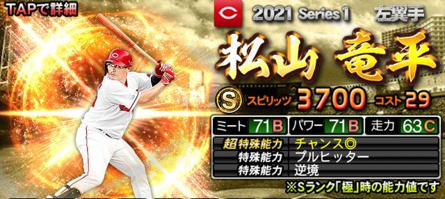 2021シリーズ1野手松山