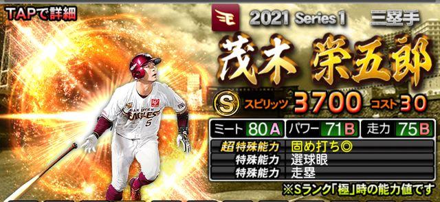 2021シリーズ1野手茂木