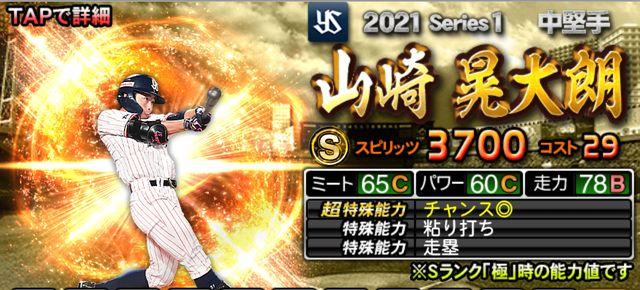 2021シリーズ1野手山崎