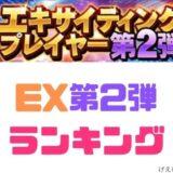 プロスピA-エキサイティング2021第2弾!ランキングで迷う!