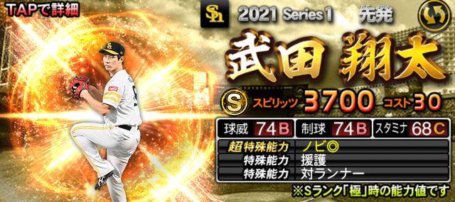 2021先発4武田