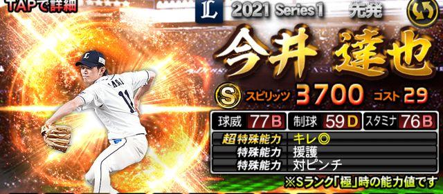 2021シリーズ1先発今井