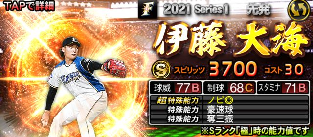 2021シリーズ1先発伊藤大