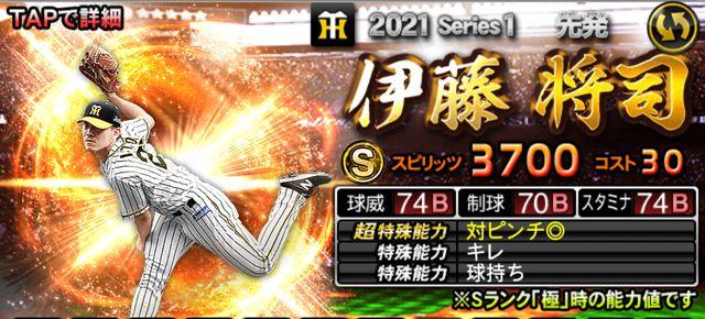 2021シリーズ1先発伊藤