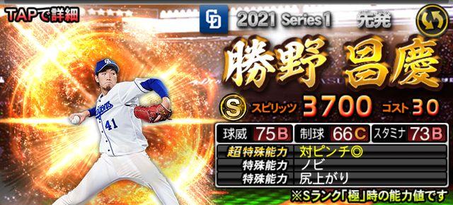 2021シリーズ1先発勝野