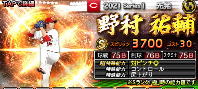 2021シリーズ1先発野村
