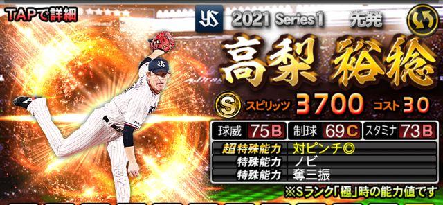 2021シリーズ1先発高梨