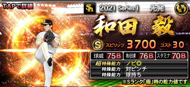 2021シリーズ1先発和田