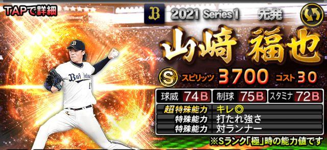 2021シリーズ1先発山崎