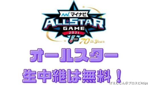 【プロ野球オールスター2021】地上波も無料ネット中継もあるぞ!