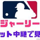 【MLB中継】2021メジャーリーグをネット中継で見る|無料です