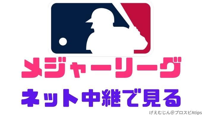 MLBネット中継無料