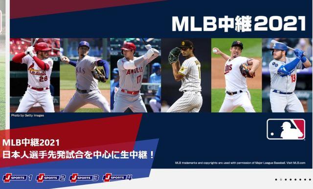 MLB中継おすすめ