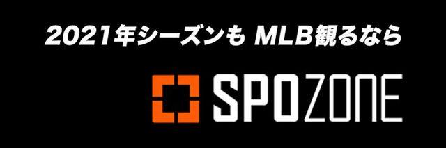 MLBネット中継おすすめ