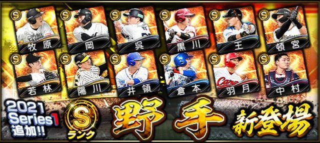 2021シリーズ1野手3回目