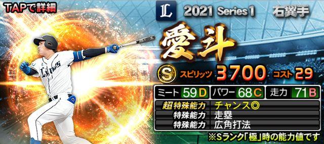 2021シリーズ1右翼手-愛斗
