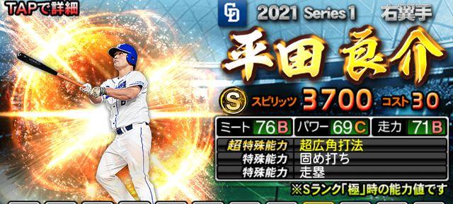 2021シリーズ1右翼手-平田
