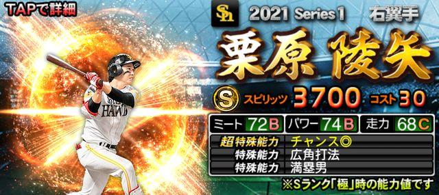 2021シリーズ1右翼手-栗原