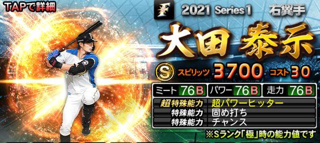 2021シリーズ1右翼手-大田