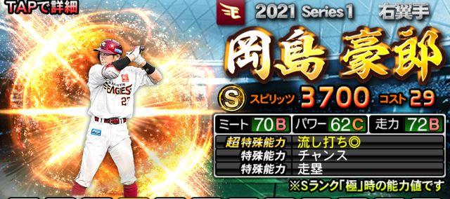 2021シリーズ1右翼手-岡島