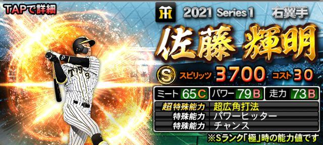 2021シリーズ1右翼手-佐藤