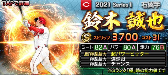 2021シリーズ1右翼手-鈴木