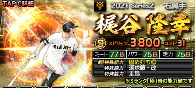 2021S2Right-梶谷