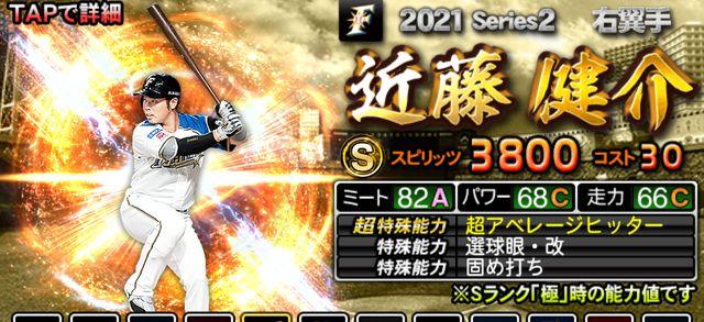 2021S2Right-近藤