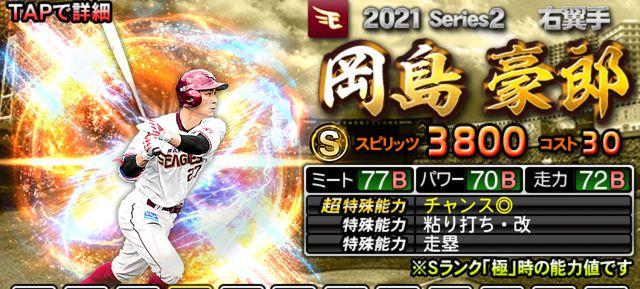 2021S2Right-岡島