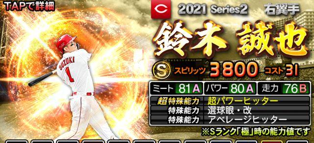 2021S2Right-鈴木