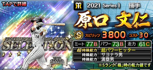 Selection-Haraguchi