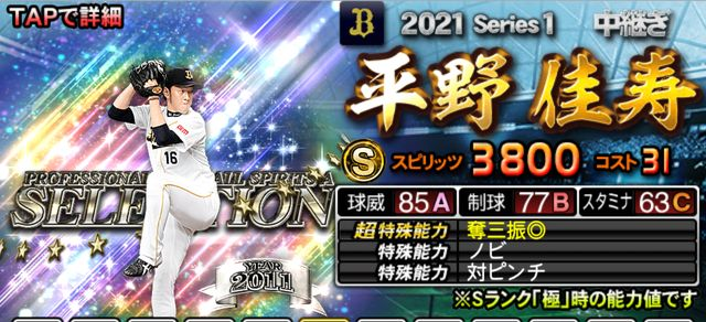 Selection-Hirano