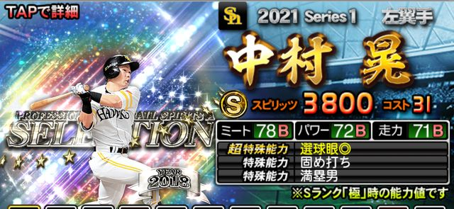 Selection-Nakamura