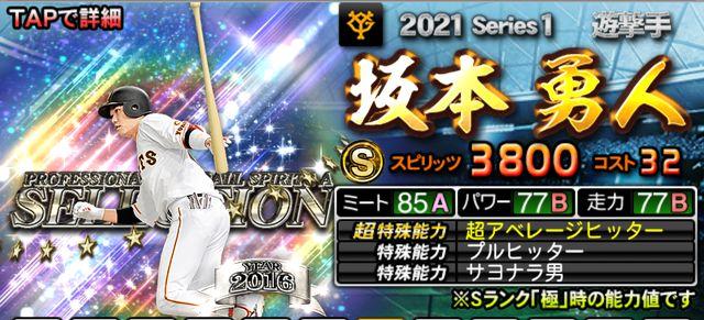 Selection-Sakamoto