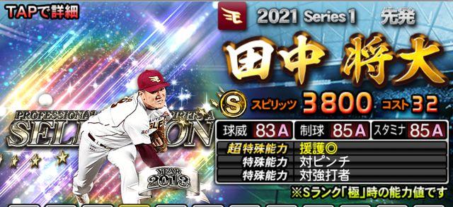 Selection-Tanaka