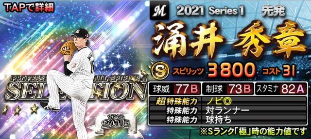 Selection-Wakui