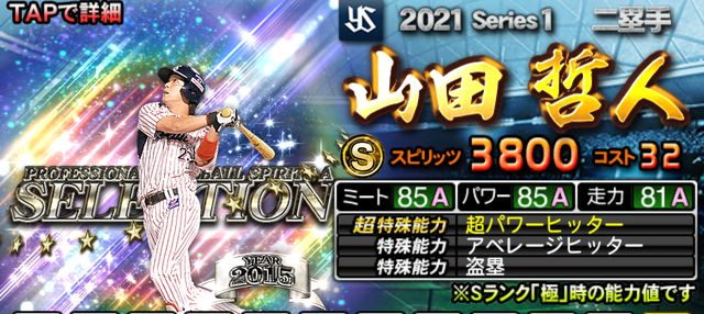 Selection-Yamada