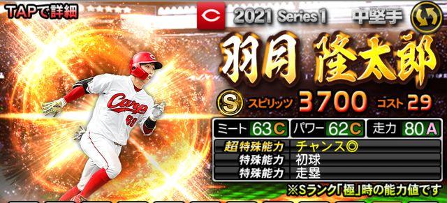 シリーズ1野手羽月