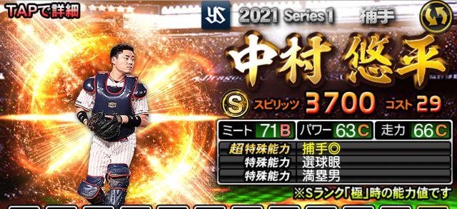 シリーズ1野手中村